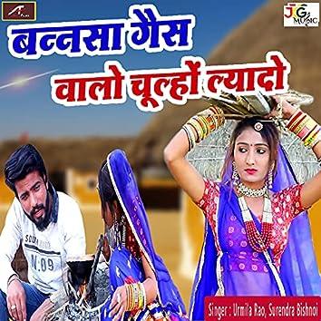 Bannsa Gas Walo Chulo Lai Do (Rajasthani)