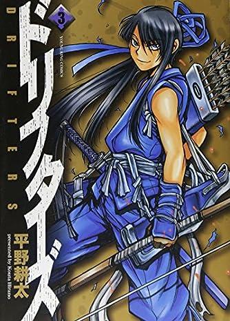 ドリフターズ 3 (ヤングキングコミックス)