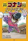 日本史探偵コナン 5 平安時代 十二単の好敵手: 名探偵コナン歴史まんが