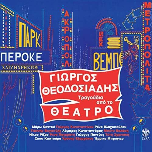 Giorgos Theodosiadis