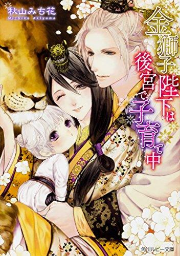 金獅子陛下は後宮で子育て中 (角川ルビー文庫)