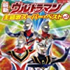 コロちゃんパック 最新ウルトラマン主題歌スーパーベスト(2)