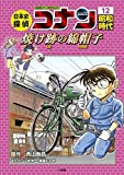 日本史探偵コナン 名探偵コナン歴史まんが 全12冊セット