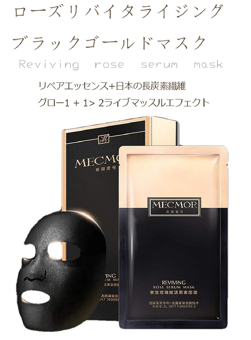 雄弁な教育始まりMECMORローズブラックゴールドマスク、化学添加物なしエッセンスホワイトニング、引き締め肌、アンチエイジング