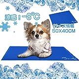Pettom クールマット 2020版 ひんやりマット 冷却マット 冷感 涼感 犬用 ひんやり 冷却 マット 猫 夏 熱中症・暑さ対策 ペット用品 (Sサイズ (50*40cm))