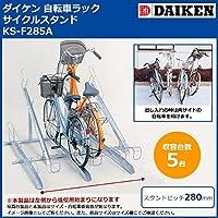 雑貨 生活日用品 自転車ラック サイクルスタンド KS-F285A 5台用