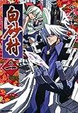 白砂村: 1 (REXコミックス)