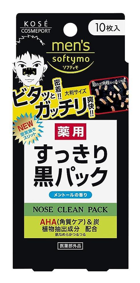 しわ円形の妥協KOSE コーセー メンズ ソフティモ 薬用 黒パック 10枚入 (医薬部外品)