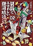 男爵にふさわしい銀河旅行 2巻: バンチコミックス