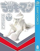 表紙: とっても!ラッキーマン 8 (ジャンプコミックスDIGITAL) | ガモウひろし