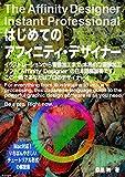 """はじめてのアフィニティデザイナー: イラストレーションから画像加工まで、本格的な画像加工ソフト""""Affinity Designer""""の日本語解説書です。この一冊であなたはプロのデザイナー"""
