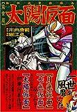 太陽仮面〔完全版〕 (マンガショップシリーズ (157))