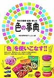 色の事典―色彩の基礎・配色・使い方