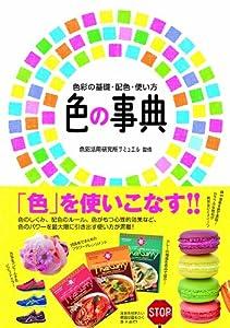 色の事典―色彩の基礎・配色・使い方 の本の表紙