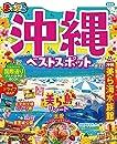 まっぷる 沖縄ベストスポット
