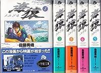 海猿 文庫版 コミック 全5巻完結セット (小学館文庫)