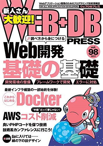 WEB+DB PRESS Vol.98の詳細を見る