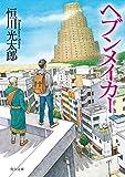 ヘブンメイカー スタープレイヤー (角川文庫)