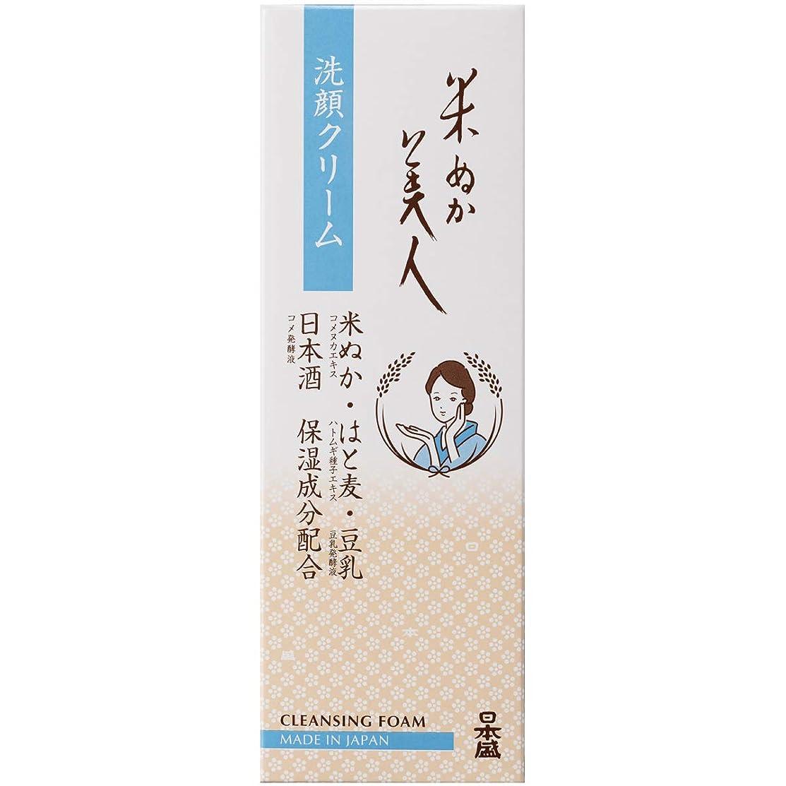 問題怒る可能にする日本盛 米ぬか美人 洗顔クリーム 100g(無香料 無着色)