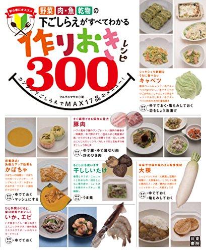 野菜 肉・魚 乾物の下ごしらえがすべてわかる 作りおきレシピ300