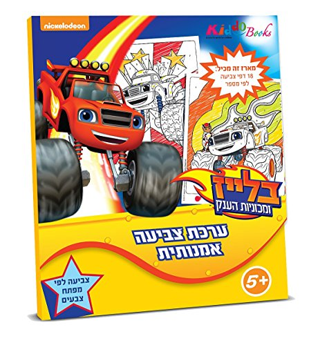 QuackDuck Libro da colorare Blaze e le macchine Monster – Coloring by Numbers – Dipingere con i numeri da 1 a 9 – per bambini dai 5 anni (7011)
