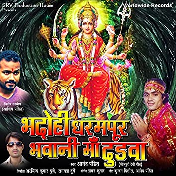 Bhadohi Dharampur Bhawani Maa Dudwa