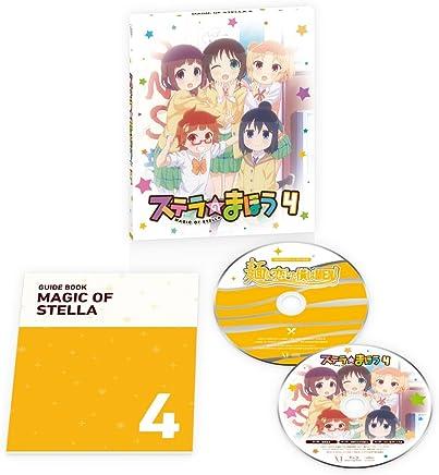 ステラのまほう 第4巻 [Blu-ray]
