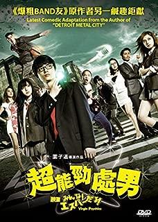 Virgin Psychics (Region 3 DVD / Non USA Region) (English Subtitled) Japanese movie a.k.a. Movie All Esper Dayo! / Eiga Minna!