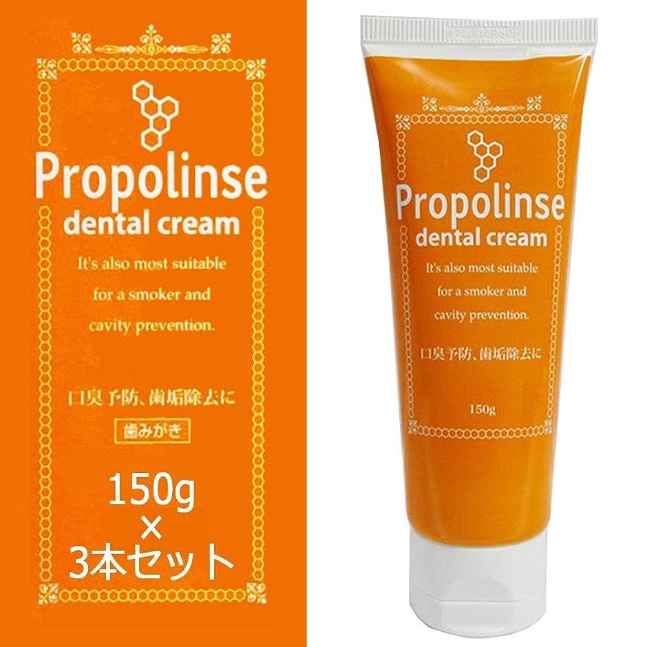 取り替える受取人プロポリンス デンタルクリーム(歯みがき) 150g×3個セット