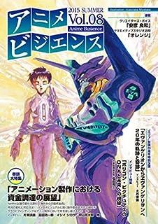アニメビジエンス Vol.08 (アニメビジエンス)