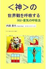 <神>の世界観を呼吸する 002-意気の呼吸法 Kindle版