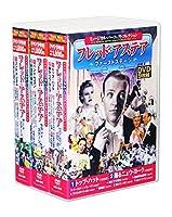 ミュージカル パーフェクトコレクション フレッド・アステア 全3巻 DVD27枚組(収納ケース付)セット