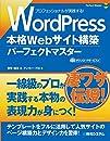 WordPress本格Webサイト構築パーフェクトマスター