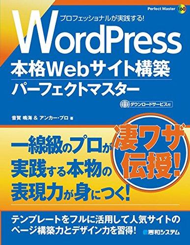 WordPress本格Webサイト構築パーフェクトマスター (Perfect Master Series)