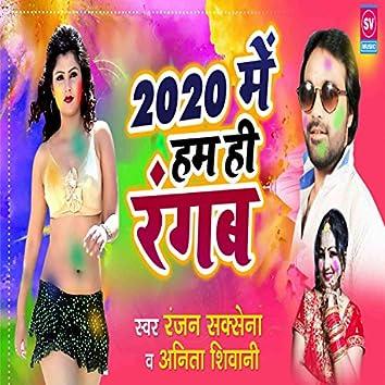 2020 Holi Mein Hum Hi Rangab