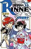 境界のRINNE (35) (少年サンデーコミックス)の画像