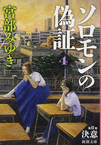 ソロモンの偽証: 第Ⅱ部 決意 下巻 (新潮文庫)