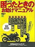 バイク 困ったときのお助けマニュアル (エイムック 4062)