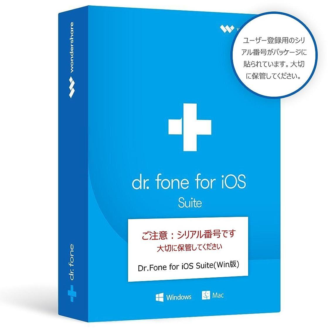 プール従来の豊かなWondershare Dr.Fone for iOS Suite(Win版)スマホのトラブルを簡単に解決!永久ライセンス|ワンダーシェアー