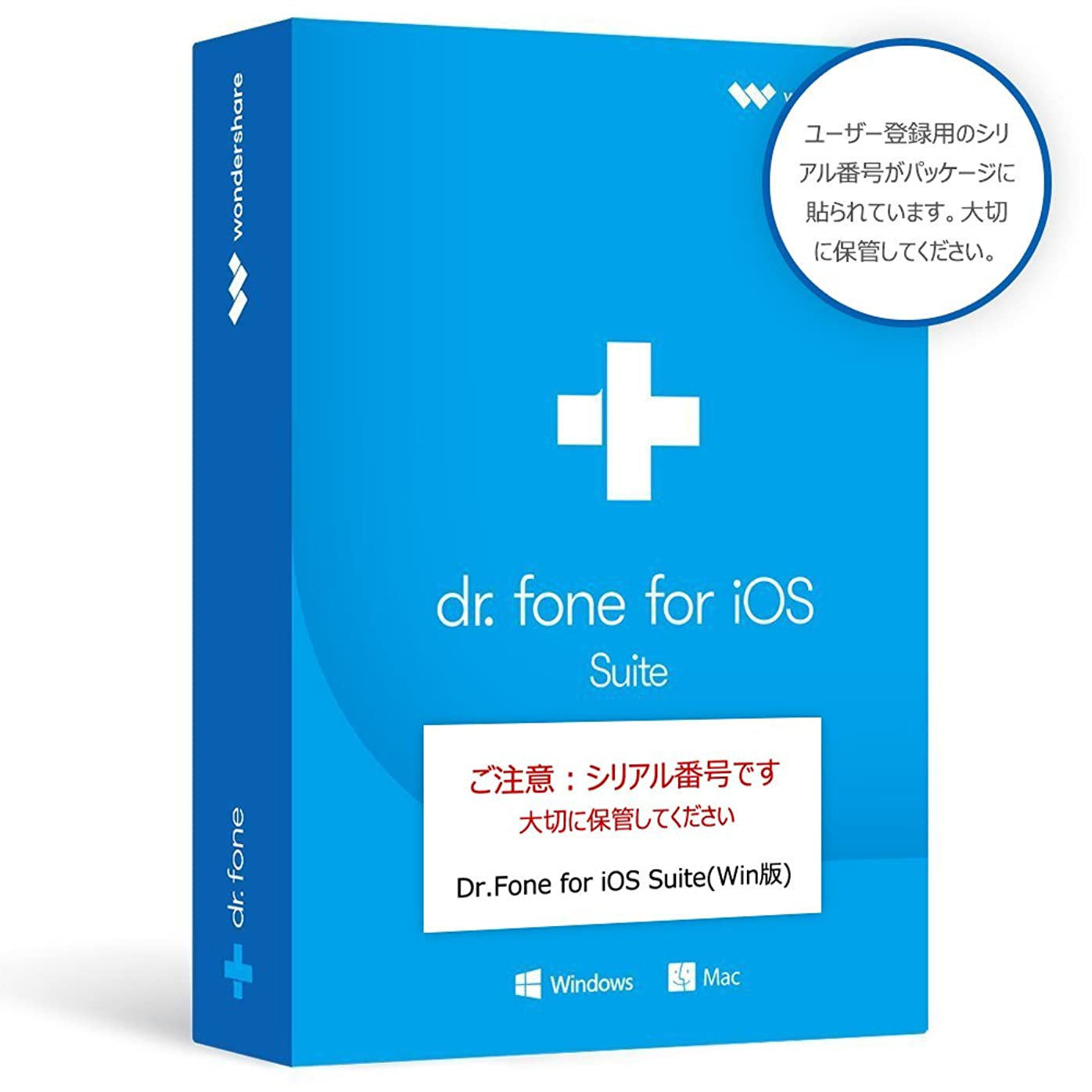 解き明かすゼリー上昇Wondershare Dr.Fone for iOS Suite(Win版)スマホのトラブルを簡単に解決!永久ライセンス|ワンダーシェアー