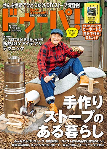 ドゥーパ!   2月号 (№134)