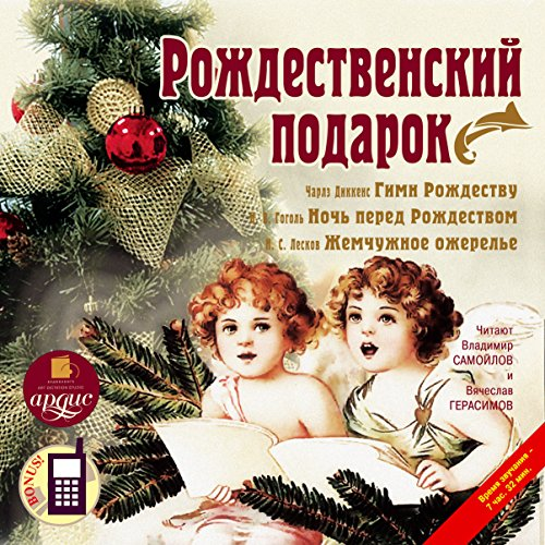 Rozhdestvenskiy podarok audiobook cover art
