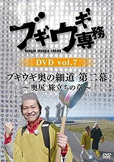 ブギウギ専務DVD vol.7「ブギウギ奥の細道 第二幕 ~奥尻 旅立ちの章~」...