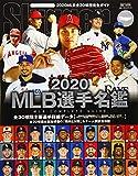 MLB選手名鑑 2020—全30球団完全ガイド (NSK MOOK) - スラッガー
