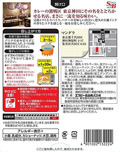 『S&B 噂の名店 バターチキンカレー お店の中辛 200g×5個』の3枚目の画像