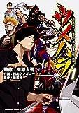 ウメハラ FIGHTING GAMERS! (1) (角川コミックス・エース 488-1)