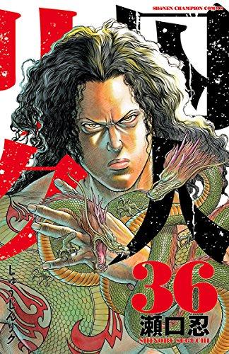 囚人リク(36) (少年チャンピオン・コミックス) - 瀬口忍