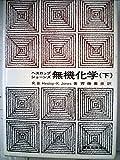 無機化学〈下〉 (1978年)