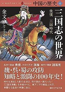 中国の歴史 4巻 表紙画像
