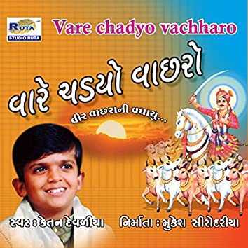 Vare Chadyo Vachharo